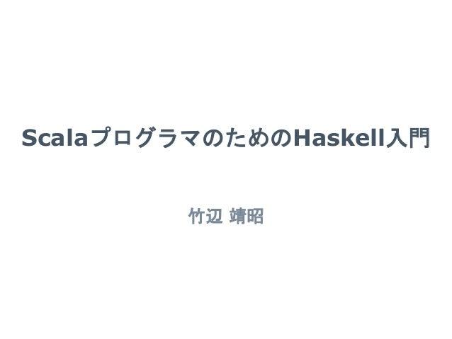 ScalaプログラマのためのHaskell入門  竹辺 靖昭