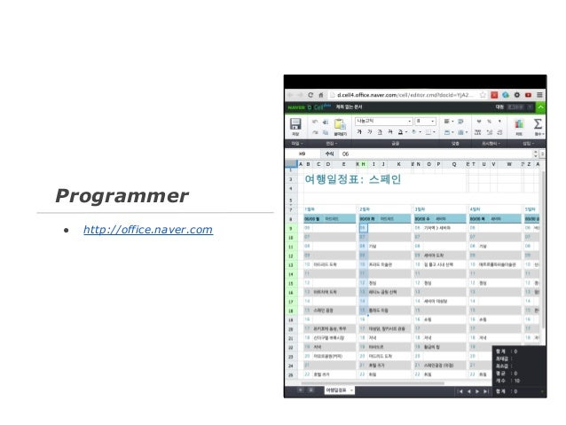 Programmer ●  http://office.naver.com