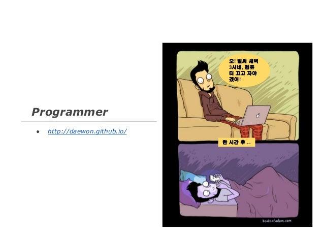 오! 벌써 새벽 3시네, 컴퓨 터 끄고 자야 겠어!  Programmer ●  http://daewon.github.io/ 한 시간 후 ...
