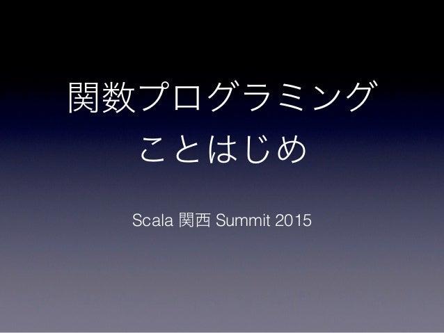 関数プログラミング ことはじめ Scala 関西 Summit 2015