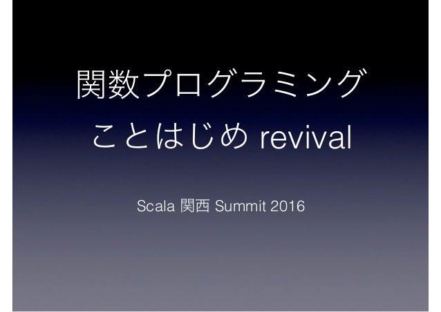 revival Scala Summit 2016