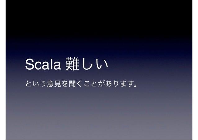 Scala kansai summit-2016 Slide 3
