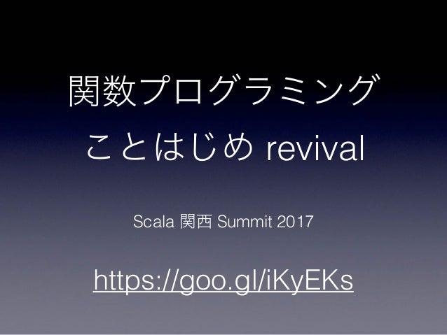 revival Scala Summit 2017 https://goo.gl/iKyEKs