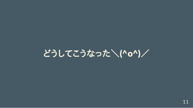 どうしてこうなった\(^o^)/ 11