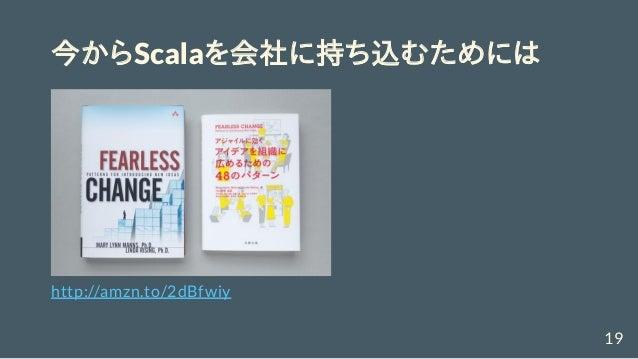 今からScalaを会社に持ち込むためには http://amzn.to/2dBfwiy 19