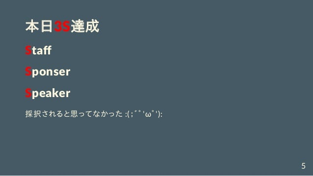 本日3S達成 Staff Sponser Speaker 採択されると思ってなかった :(;゙゚'ω゚'): 5