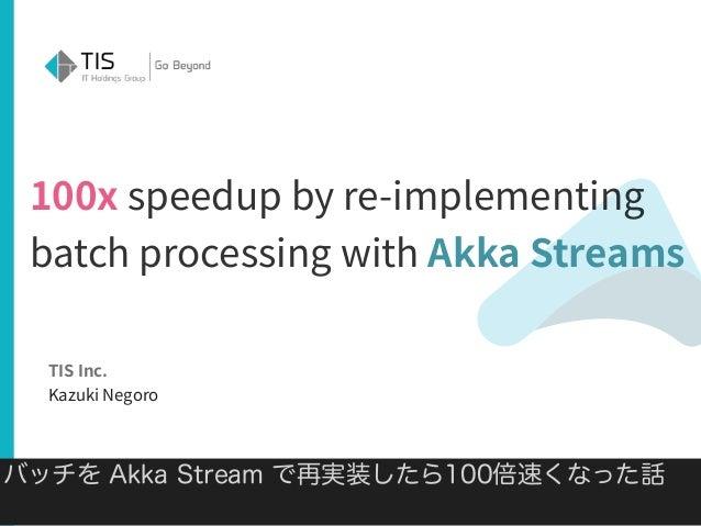 バッチを Akka Stream で再実装したら100倍速くなった話