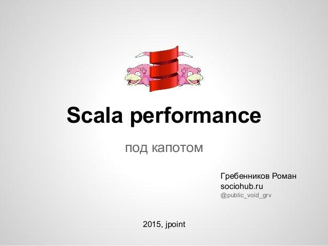 Scala performance под капотом Гребенников Роман sociohub.ru @public_void_grv 2015, jpoint
