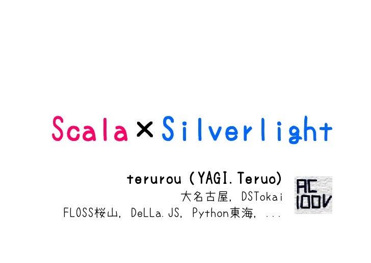 Scala×Silverlight Scala×          terurou (YAGI.Teruo)                   YAGI.Teruo)                  大名古屋, DSTokai FLOSS桜...