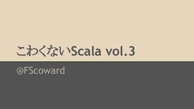 こわくないScala vol.3 @FScoward