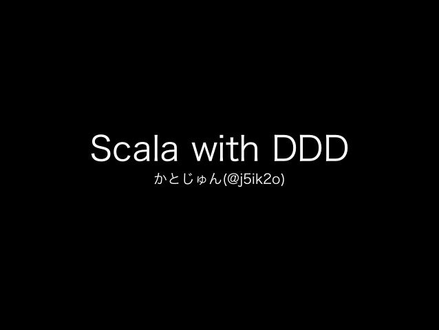 Scala with DDD かとじゅん(@j5ik2o)