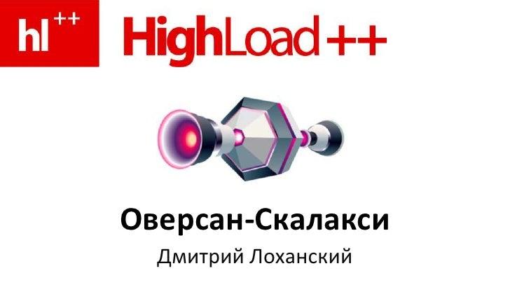 Оверсан-Скалакси<br />Дмитрий Лоханский<br />