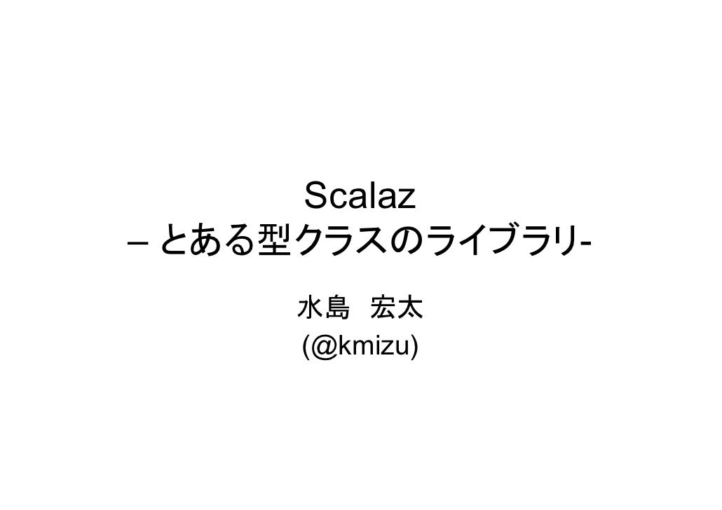 Scalaz– とある型クラスのライブラリ-     水島 宏太     (@kmizu)