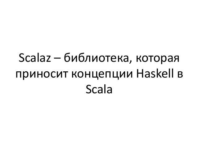 Введение в Scalaz Slide 2