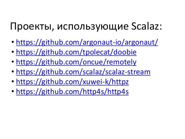 Введение в Scalaz Slide 3