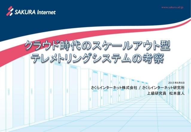 2015年8月6日 さくらインターネット株式会社 / さくらインターネット研究所 上級研究員 松本直人