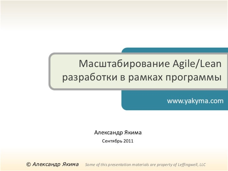 Масштабирование Agile/Lean           разработки в рамках программы                         Александр Якима                ...