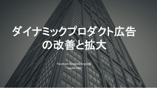 2  Facebook Solutions Engineer Yusuke Ando
