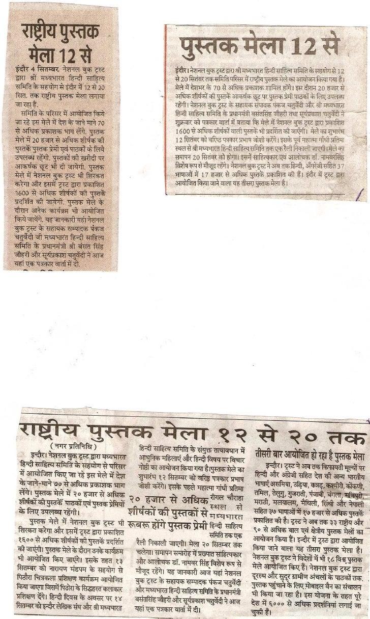 nibandh on pustak mela in hindi The bges school 12b, heysham road kolkata – 700020 class 3 syllabus 2015-2016 4 2nd language - hindi 1st term: prose: 1 rajendra ba.