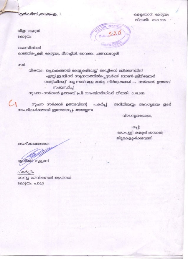 Non creamy layer certificate-Kerala-Guidelines