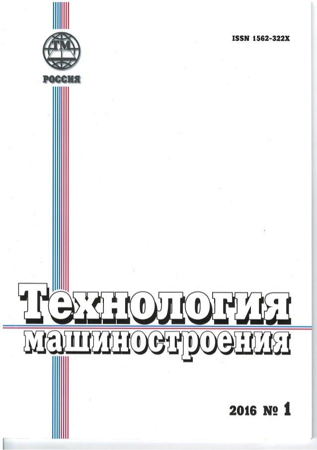 """Статья СМИР в сборнике """"Технология машиностроения"""" 2016"""