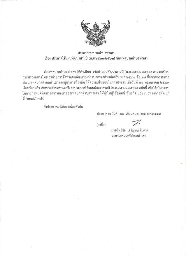 ประกาศใช้แผนสามปี (พ.ศ.2560-2562) ของเทศบาลตำบลท่าเสา