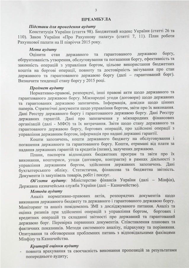 Рахункова палата. Звіт. 2014 - 2015 Slide 3