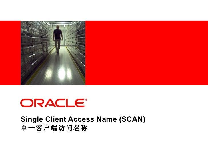 Single Client Access Name (SCAN)  单一客户端访问名称