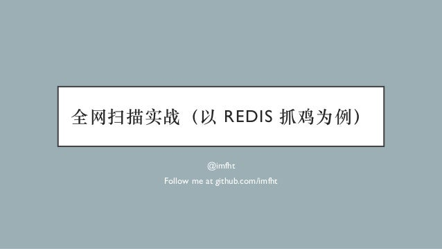 REDIS @imfht Follow me at github.com/imfht