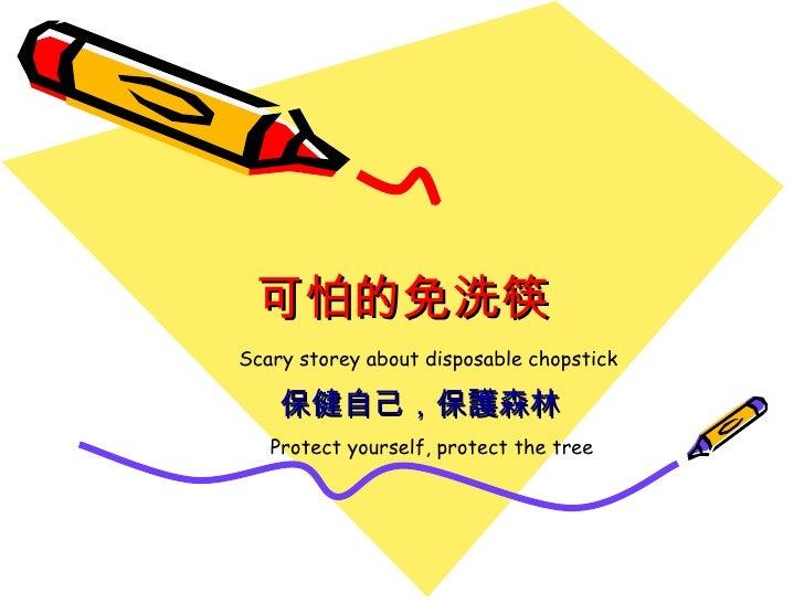 可怕的免洗筷 保健自己,保護森林 Scary storey about disposable chopstick Protect yourself, protect the tree