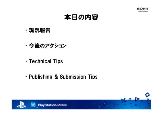PlayStation Mobile現況および今後の展開について_SCE Slide 2