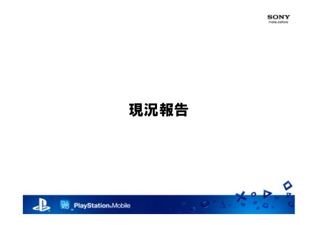 PlayStation Mobile現況および今後の展開について_SCE Slide 3