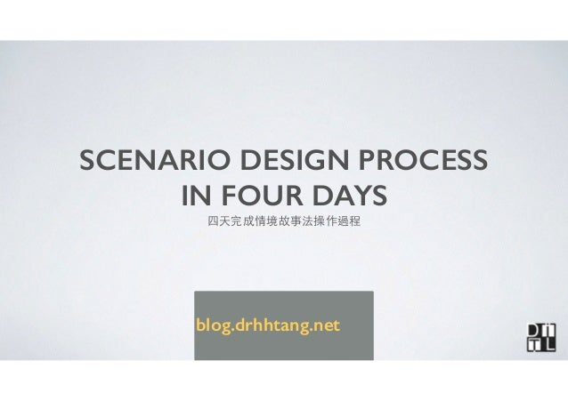 SCENARIO DESIGN PROCESS IN FOUR DAYS 四天完成情境故事法操作過程	  ! blog.drhhtang.net