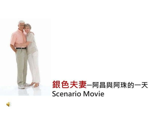 銀色夫妻─阿昌與阿珠的一天 Scenario Movie
