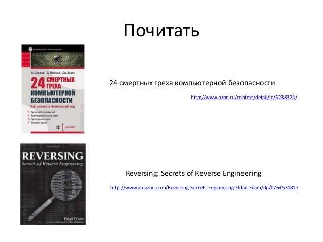 reversing secrets of reverse engineering amazon
