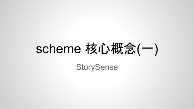 scheme 核心概念(一) StorySense