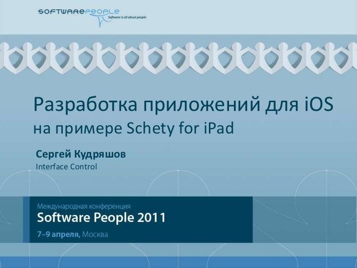 Разработка приложений для iOSна примереSchety for iPad<br />Сергей Кудряшов<br />Interface Control<br />