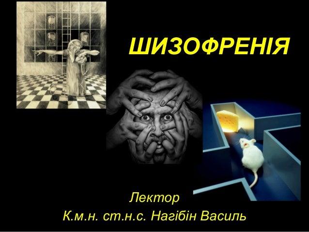 ШИЗОФРЕНІЯ Лектор К.м.н. ст.н.с. Нагібін Василь