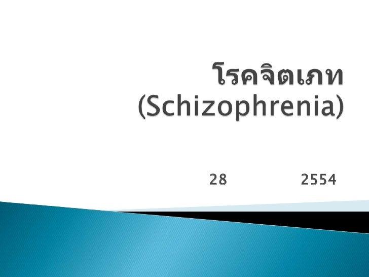 โรคจิตเภท (Schizophrenia)<br />พญ.รัชฎาพร  สีลา<br />28 กันยายน 2554<br />