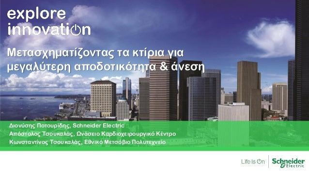 Μετασχηματίζοντας τα κτίρια για μεγαλύτερη αποδοτικότητα & άνεση Διονύσης Ποτουρίδης, Schneider Electric Απόστολος Τσουκαλ...