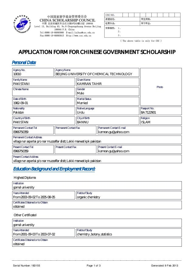 Scholarship application (1)