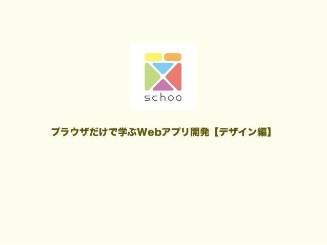 ブラウザだけで学ぶWebアプリ開発【デザイン編】