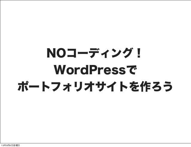 NOコーディング! WordPressで ポートフォリオサイトを作ろう 13年9月6日金曜日
