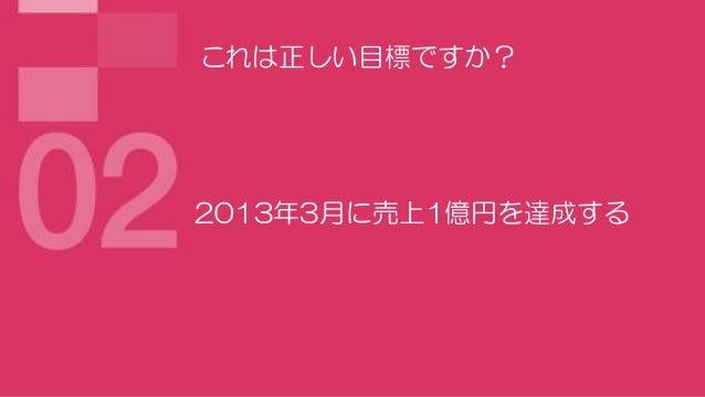 これは正しい目標ですか?2013年3月に売上1億円を達成する