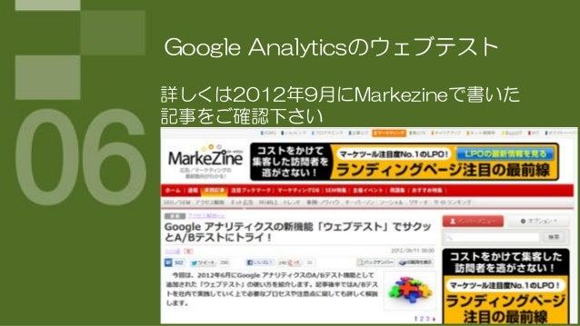 Google Analyticsのウェブテスト詳しくは2012年9月にMarkezineで書いた記事をご確認下さい