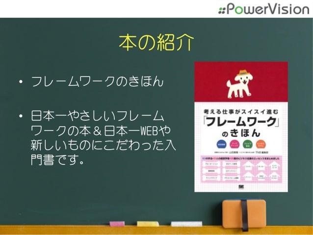 本の紹介 • フレームワークのきほん • 日本一やさしいフレーム ワークの本&日本一WEBや 新しいものにこだわった入 門書です。