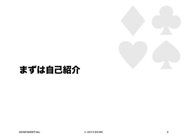 ウェブディレクションの基礎(第1回:設計編) 先生:高瀬 康次 Slide 2