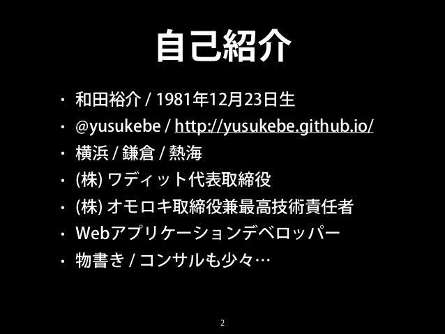 フリーエージェント時代の仕事術 先生:和田 裕介 Slide 2