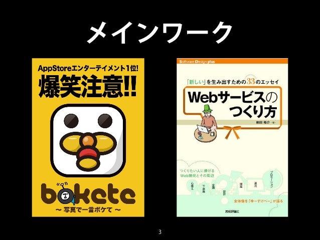 フリーエージェント時代の仕事術 先生:和田 裕介 Slide 3