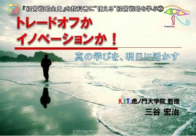 K.I.T.虎ノ門大学院 教授  三谷 宏治 © 2013 Koji Mitani All rights reserved